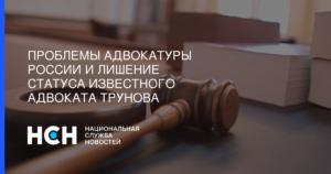 Актуальные проблемы современной адвокатуры